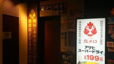 三代目鳥メロ 広島西条駅前店の口コミ