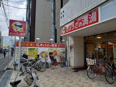 ぎょうざの満洲 阪急茨木東口店