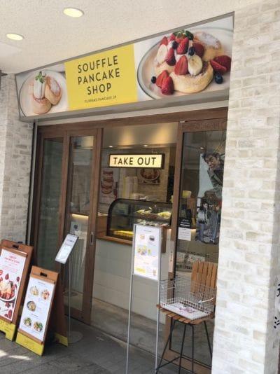 FLIPPER'S 横浜元町店