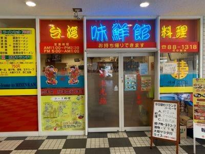 台湾料理 味鮮館 尾張瀬戸店の口コミ
