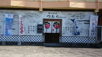 柳川料理 つむら