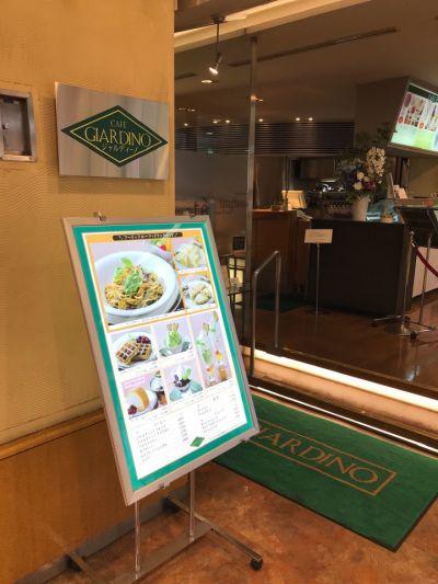ジャルディーノ 玉川高島屋S・C店