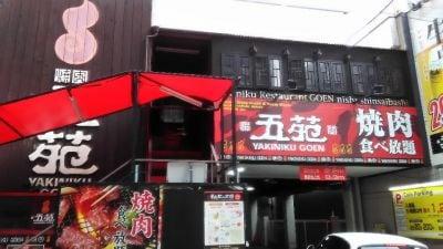 焼肉五苑 西心斎橋店