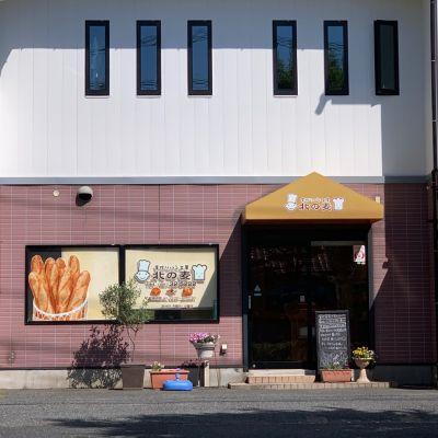 手作りパン工房 北の麦
