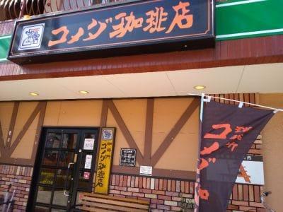 コメダ珈琲店 西高蔵店