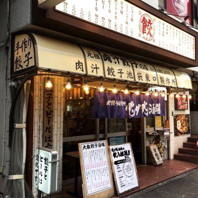 肉汁餃子製作所ダンダダン酒場 池袋東口店