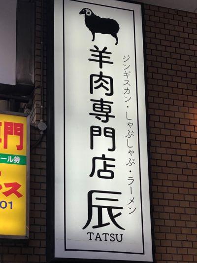 羊肉専門店 辰 池袋南口店
