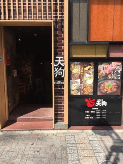 旬鮮酒場 天狗 南池袋店