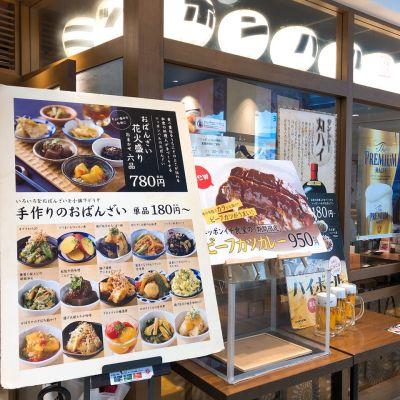 ニッポンバル HANABI 天満橋店の口コミ