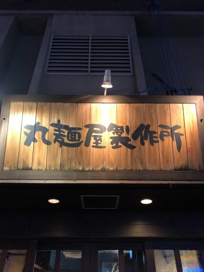 丸麺屋製作所 (マルメンヤセイサクジョ)