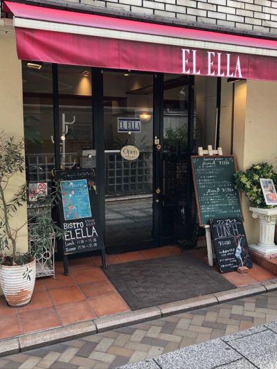 BISTRO EL ELLA (ビストロ エルエラ)