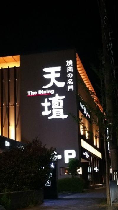 焼肉の名門 天壇 The Dining 山科店