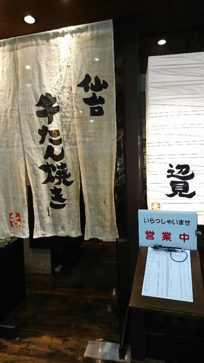 牛たん焼き 仙台辺見 キャナルシティ博多店