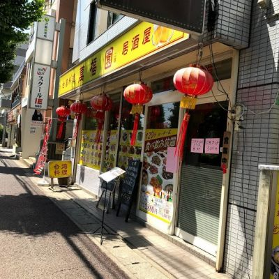 台湾料理 萬福園二部の口コミ