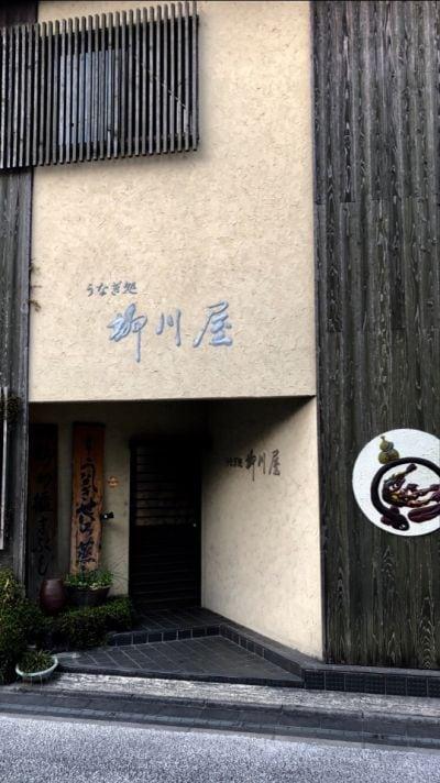 柳川屋 沖ノ端店