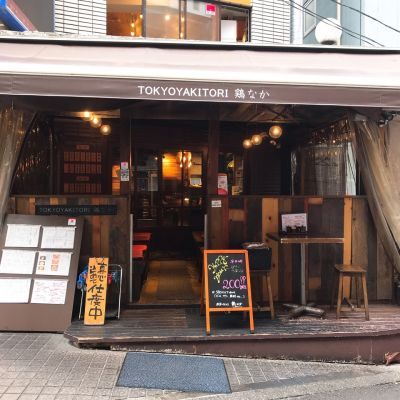 TOKYO YAKITORI 鶏なか 渋谷