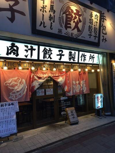 肉汁餃子製作所ダンダダン酒場 練馬店