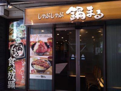 鍋まる 用賀店