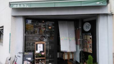 絵本カフェ holoholo