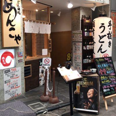 手打ちうどん めんこや 高円寺店