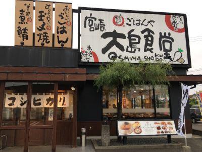 まいどおおきに食堂 宮崎大島食堂