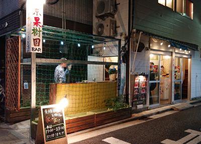 東京果樹園生搾りBAR KoiKoi