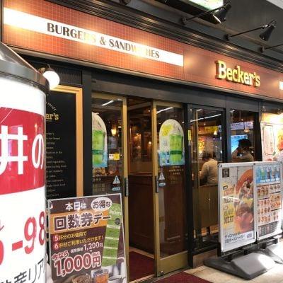 Becker's 柏店