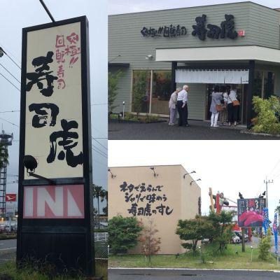 寿司虎 新別府本店