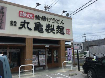 釜揚げうどん 丸亀製麺 北谷店