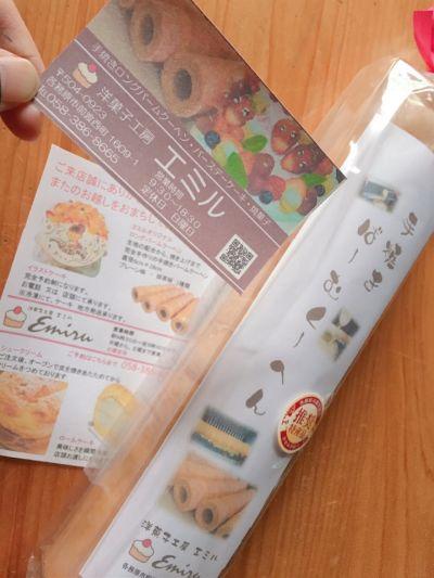 洋菓子工房  エミル