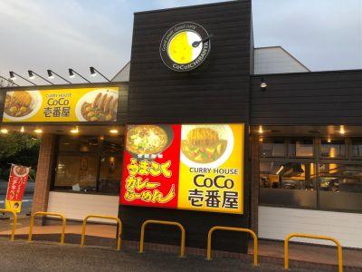 カレーハウス CoCo壱番屋 つくば桜店