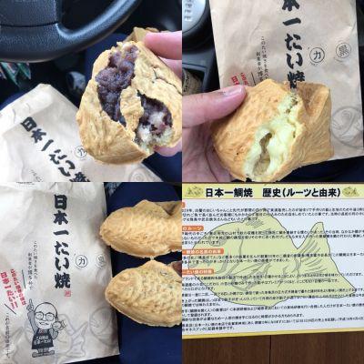 日本一たい焼 宮崎住吉店