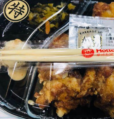 ほっともっと 柳川枝光店