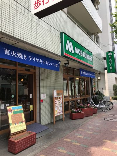 モスバーガー 武蔵小山店