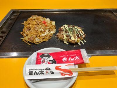 お好み焼き・鉄板焼 きん太 総本店
