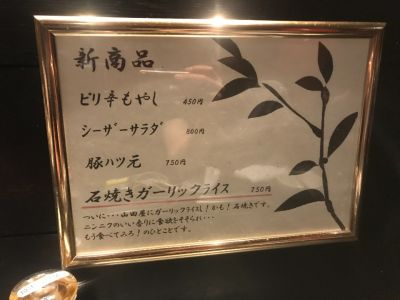 山田屋 日暮里店