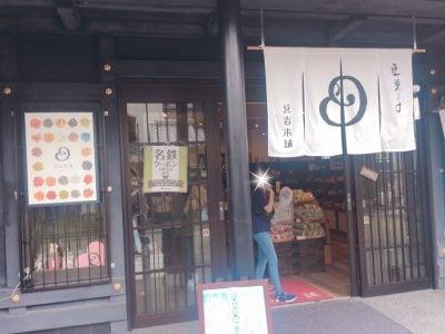 豆吉本舗 犬山店