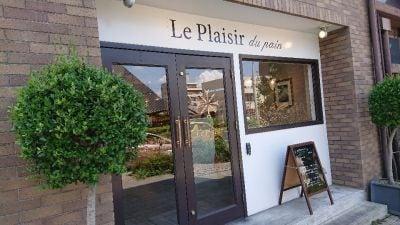 Le Plaisir du pain(ル・プレジール・デュ・パン)東山本店