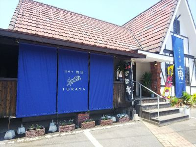 焼肉 TORAYA