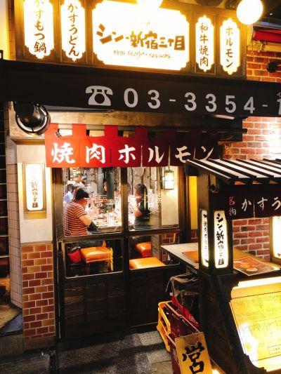 焼肉ホルモン 龍の巣 シン・新宿三丁目店