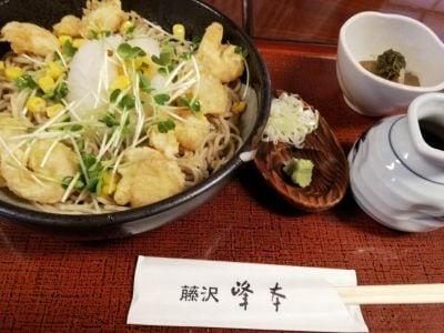 峰本 藤沢店