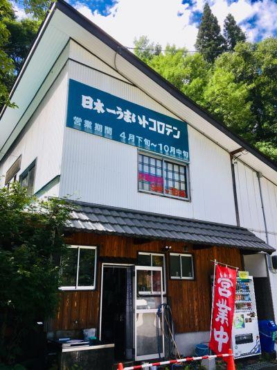 日本一うまいトコロテン