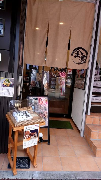 金屋 大須店