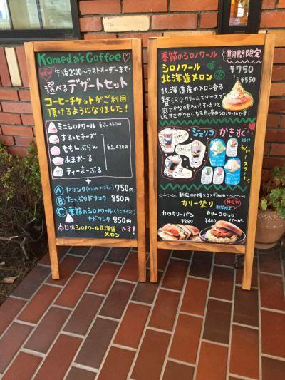 コメダ珈琲店 豊橋下地店の口コミ