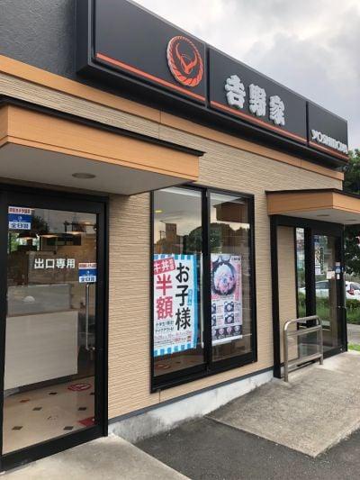 吉野家 環状2号線下永谷店