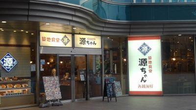 築地食堂源ちゃん 品川シーサイド店
