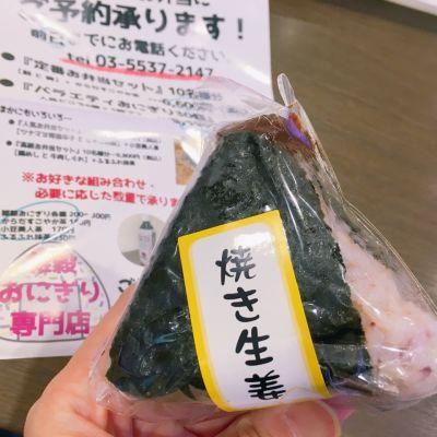 雑穀おにぎり専門店 maimai 新橋店