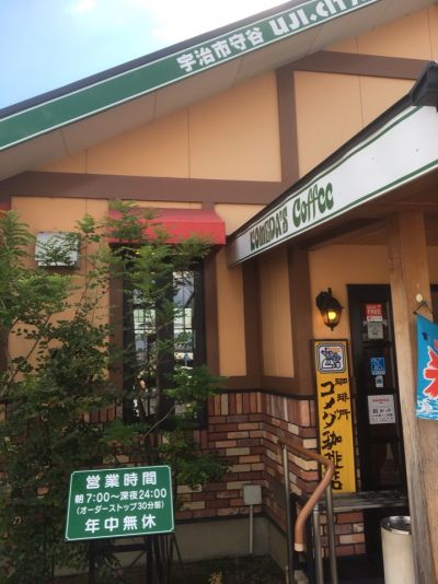 コメダ珈琲店 京都宇治店