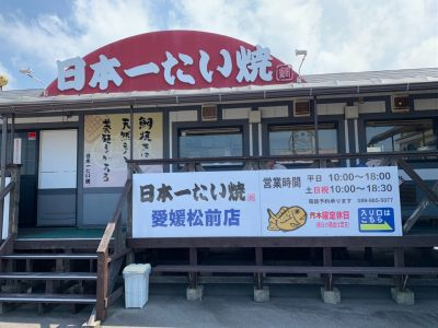 日本一たい焼き 愛媛松前店の口コミ