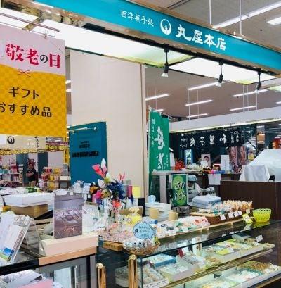 丸屋本店 アピタ新潟亀田店